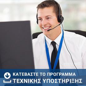 Πρόγραμμα τεχνικής υποστήριξης